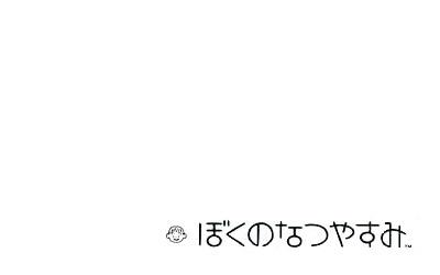 新作 ぼく なつ 『クレヨンしんちゃん』新作ゲーム 「ぼくなつ」シリーズを手がける綾部和が開発